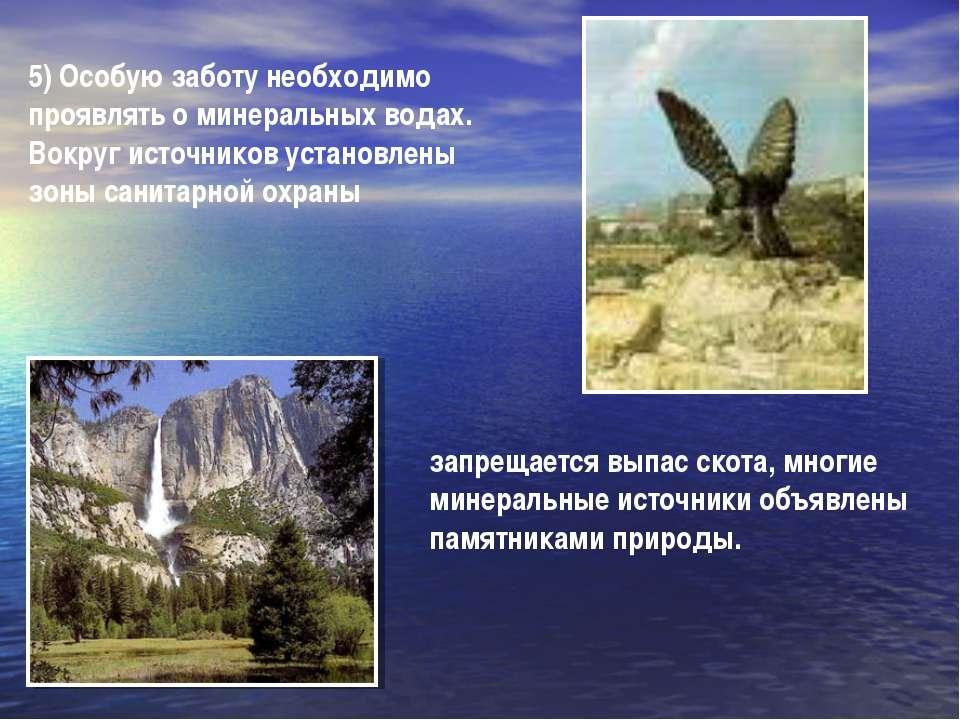 5) Особую заботу необходимо проявлять о минеральных водах. Вокруг источников ...