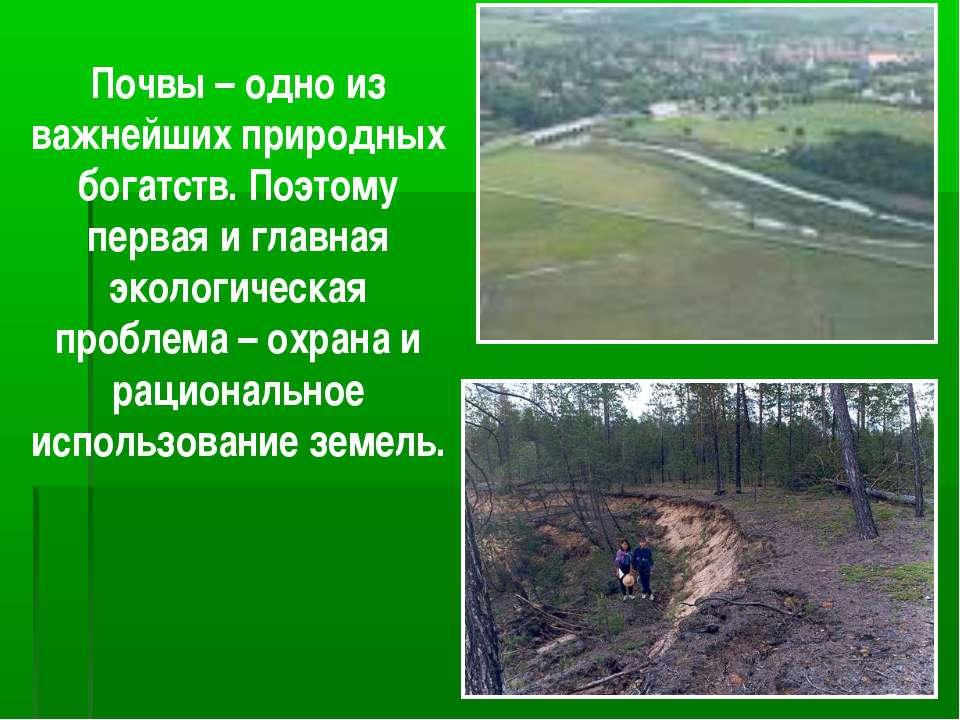 Почвы – одно из важнейших природных богатств. Поэтому первая и главная эколог...