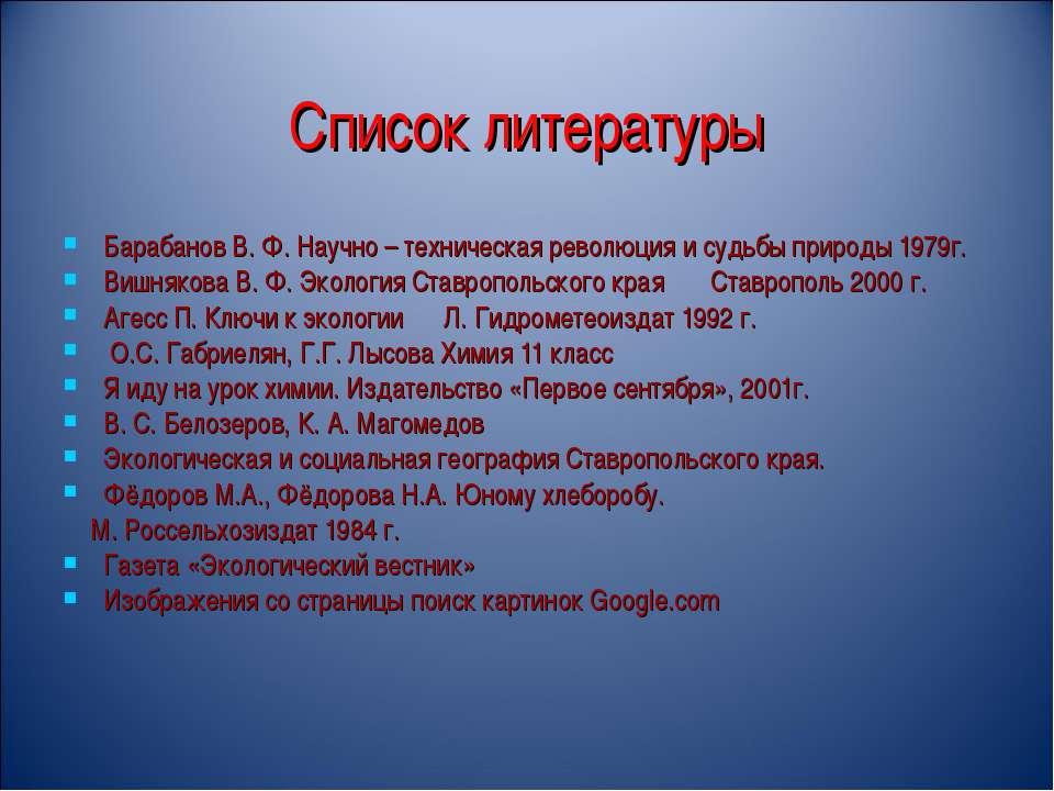 Список литературы Барабанов В. Ф. Научно – техническая революция и судьбы при...