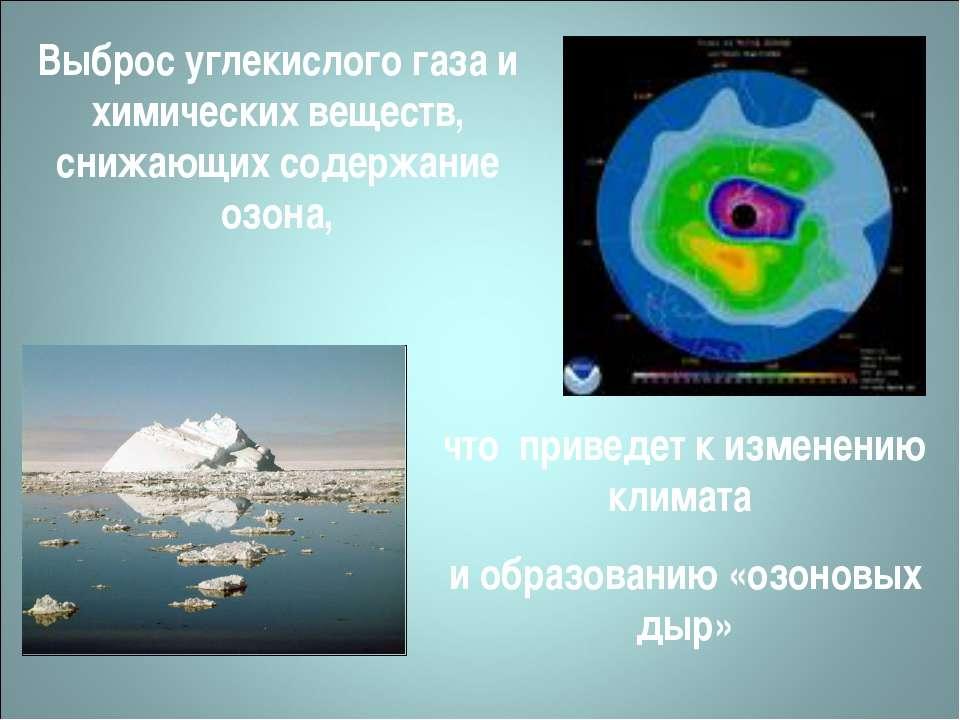 Выброс углекислого газа и химических веществ, снижающих содержание озона, что...