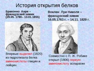 История открытия белков Браконно Анри –французский химик (29.05. 1780– 13.01....