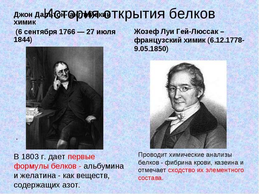 История открытия белков Джон Дальтон- английский химик (6 сентября 1766— 27 ...