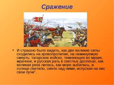 Сражение И страшно было видеть, как две великие силы сходились на кровопролит...