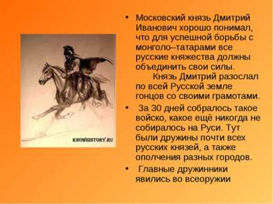 Московский князь Дмитрий Иванович хорошо понимал, что для успешной борьбы с м...