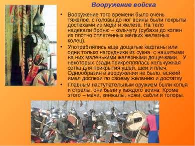 Вооружение войска Вооружение того времени было очень тяжелое, с головы до ног...