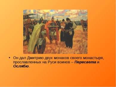 Он дал Дмитрию двух монахов своего монастыря, прославленных на Руси воинов – ...
