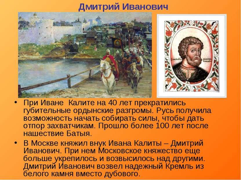 При Иване Калите на 40 лет прекратились губительные ордынские разгромы. Русь ...