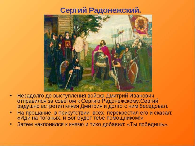 Сергий Радонежский. Незадолго до выступления войска Дмитрий Иванович отправил...
