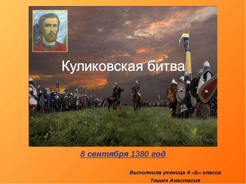 8 сентября 1380 год Выполнила ученица 4 «Б» класса Тошич Анастасия