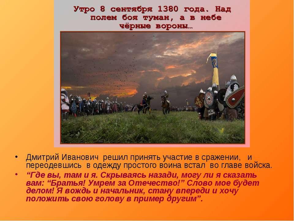 Дмитрий Иванович решил принять участие в сражении, и переодевшись в одежду пр...