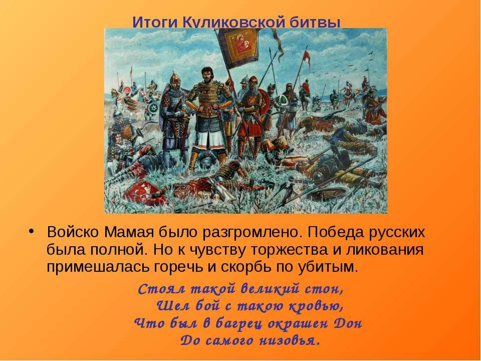 Итоги Куликовской битвы Войско Мамая было разгромлено. Победа русских была по...
