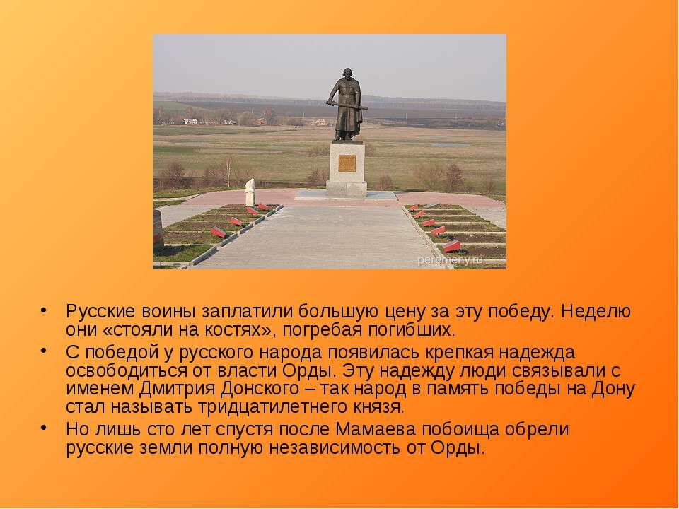 Русские воины заплатили большую цену за эту победу. Неделю они «стояли на кос...