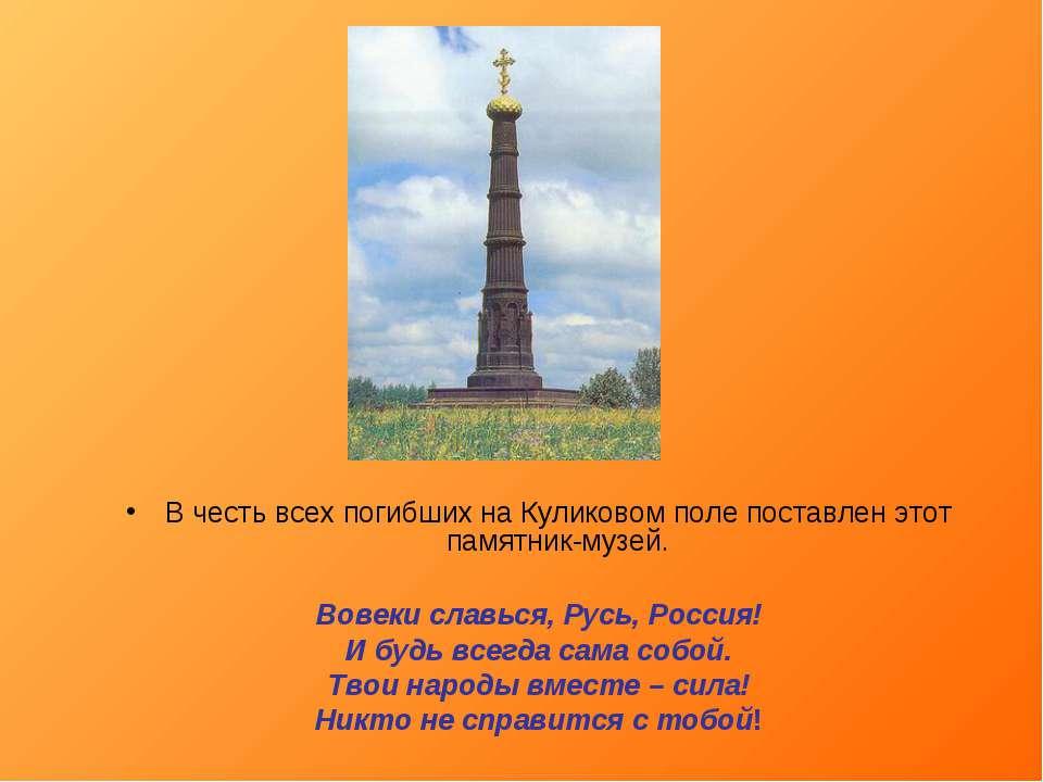 В честь всех погибших на Куликовом поле поставлен этот памятник-музей. Вовеки...
