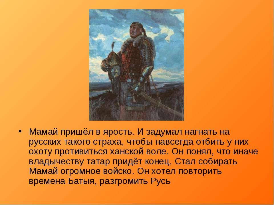 Мамай пришёл в ярость. И задумал нагнать на русских такого страха, чтобы навс...