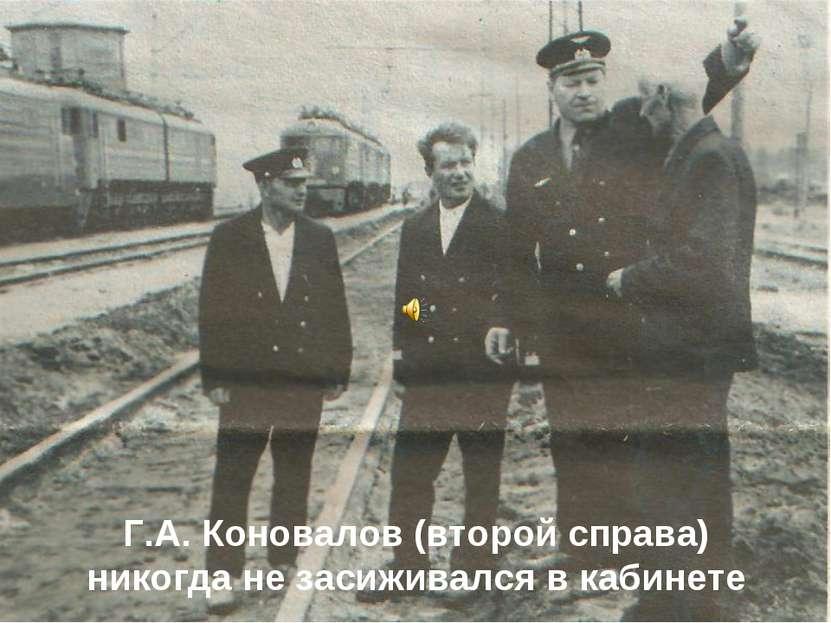 Г.А. Коновалов (второй справа) никогда не засиживался в кабинете