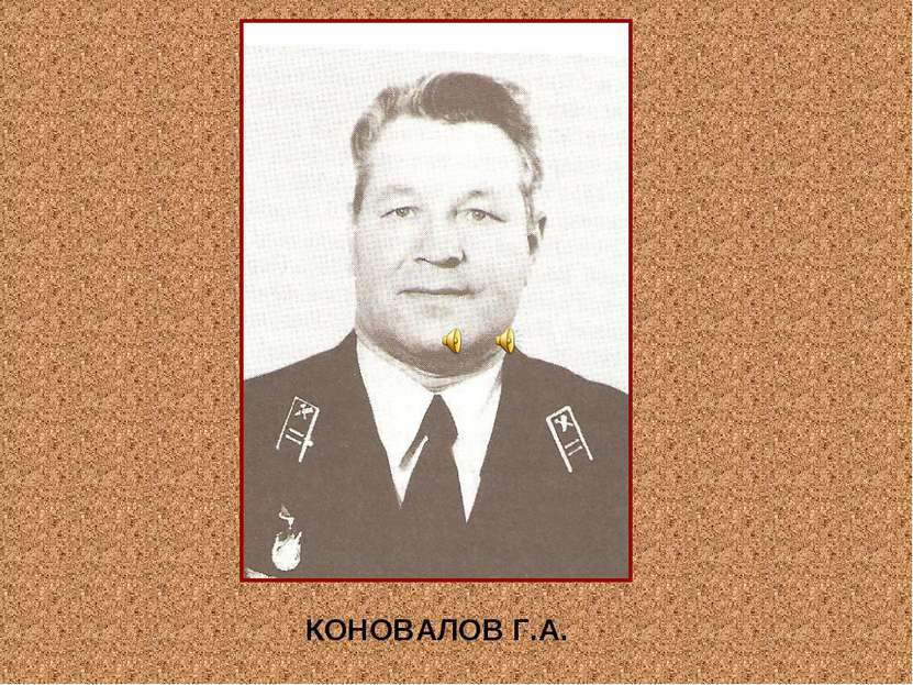 КОНОВАЛОВ Г.А.