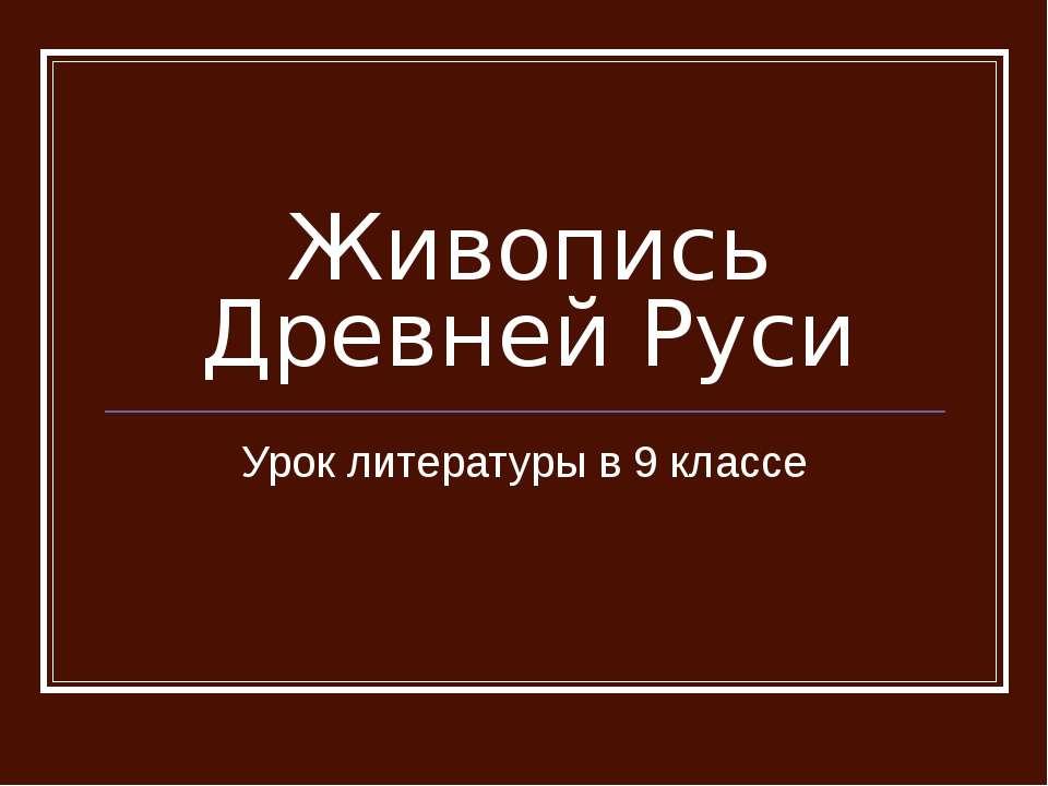 Живопись Древней Руси Урок литературы в 9 классе