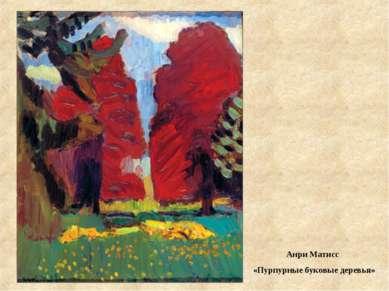 Анри Матисс «Пурпурные буковые деревья»