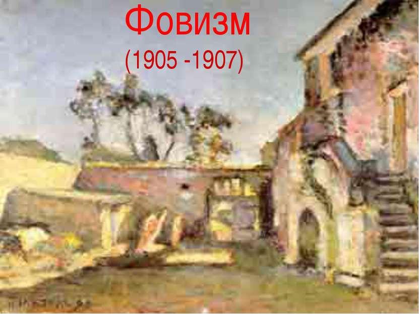 Фовизм (1905 -1907)