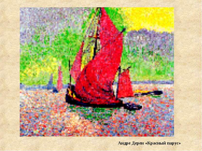 Андре Дерен «Красный парус»