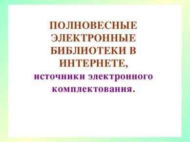 ПОЛНОВЕСНЫЕ ЭЛЕКТРОННЫЕ БИБЛИОТЕКИ В ИНТЕРНЕТЕ, источники электронного компле...