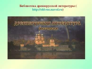 Библиотека древнерусской литературы (http://old-rus.narod.ru)