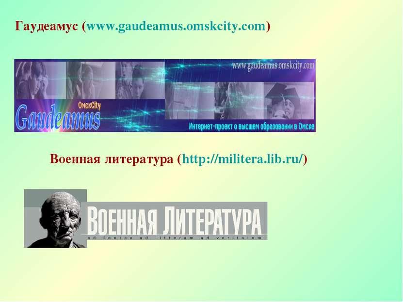 Гаудеамус (www.gaudeamus.omskcity.com) Военная литература (http://militera.l...