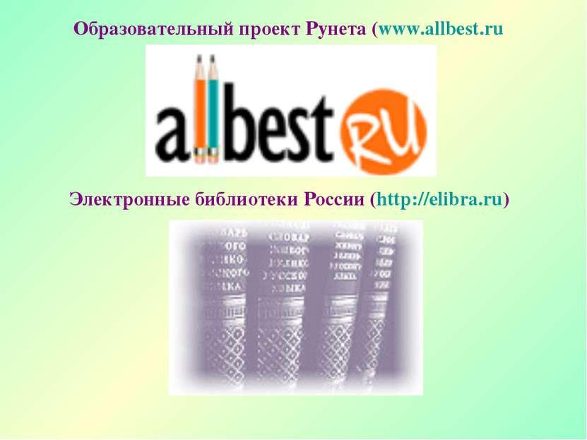 Образовательный проект Рунета (www.allbest.ru Электронные библиотеки России (...