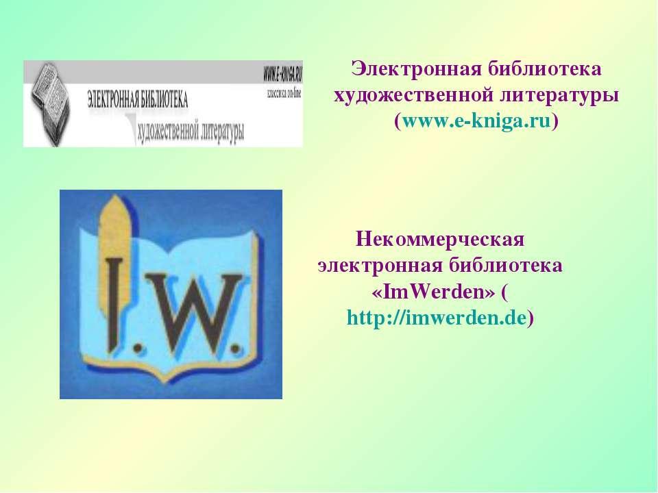 Электронная библиотека художественной литературы (www.e-kniga.ru) Некоммерчес...