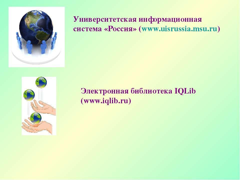 Университетская информационная система «Россия» (www.uisrussia.msu.ru) Электр...