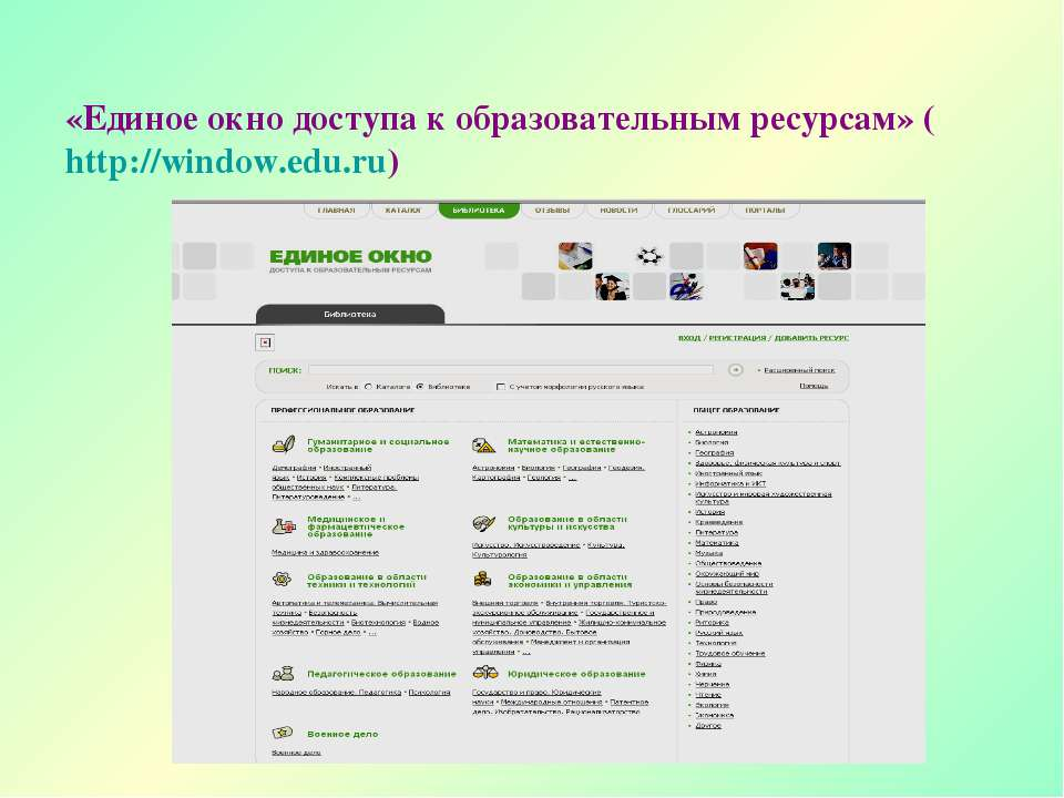 «Единое окно доступа к образовательным ресурсам» (http://window.edu.ru)