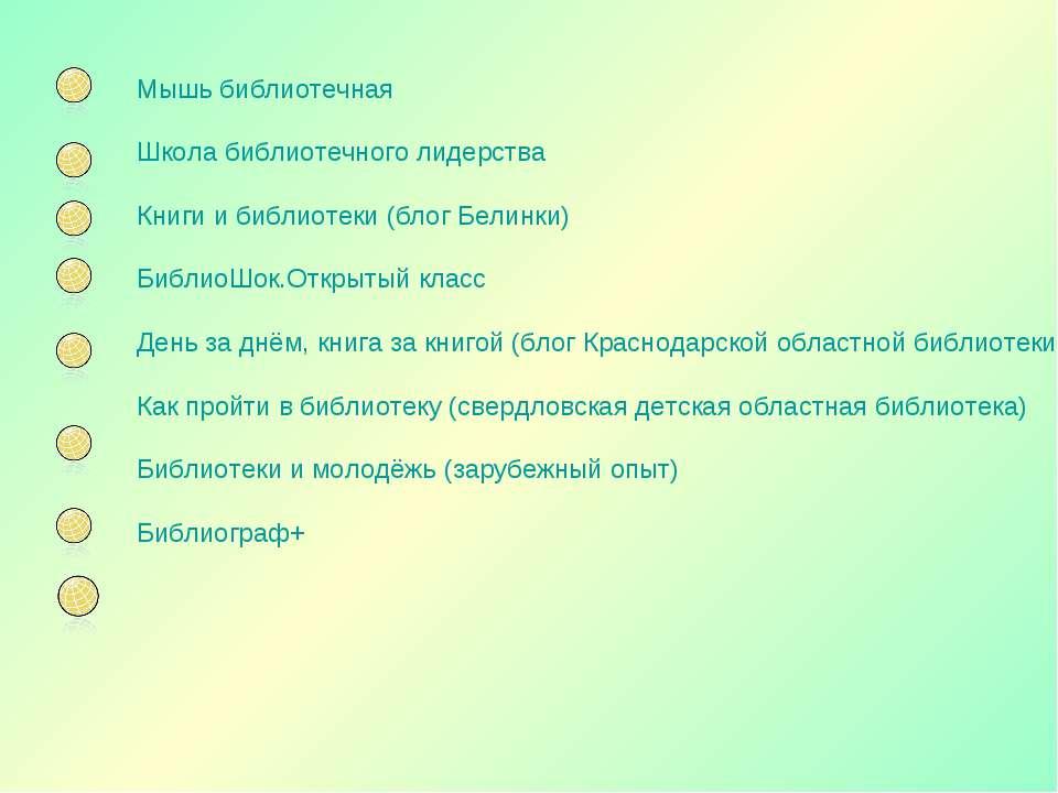 Мышь библиотечная Школа библиотечного лидерства Книги и библиотеки (блог Бели...