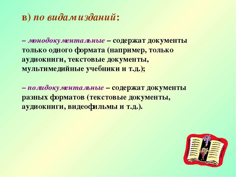 в) по видам изданий: – монодокументальные– содержат документы только одного ...