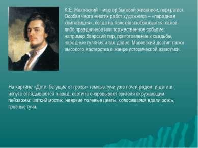 К.Е. Маковский – мастер бытовой живописи, портретист. Особая черта многих раб...