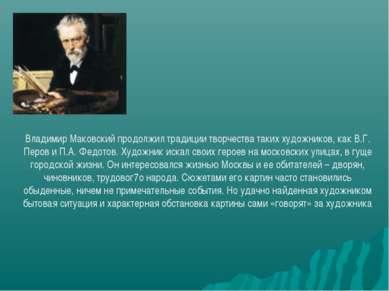 Владимир Маковский продолжил традиции творчества таких художников, как В.Г. П...