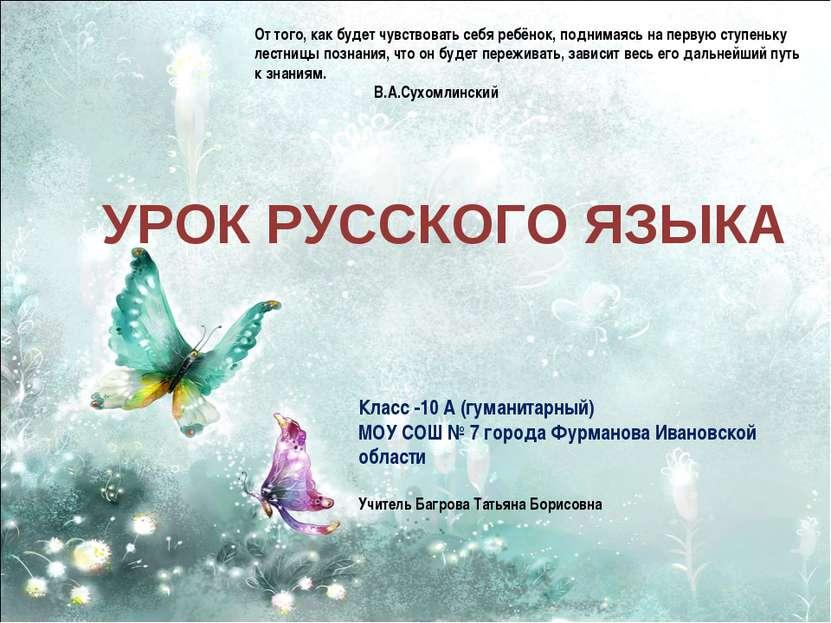 УРОК РУССКОГО ЯЗЫКА Класс -10 А (гуманитарный) МОУ СОШ № 7 города Фурманова И...