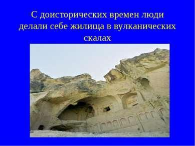 C доисторических времен люди делали себе жилища в вулканических скалах