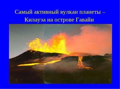 Самый активный вулкан планеты – Килауэа на острове Гавайи