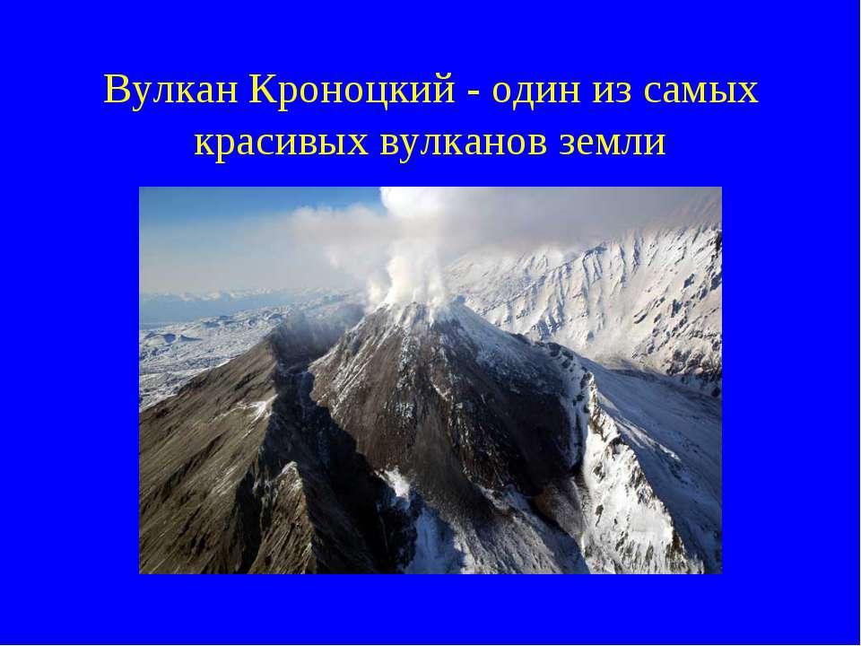 Вулкан Кроноцкий - один из самых красивых вулканов земли