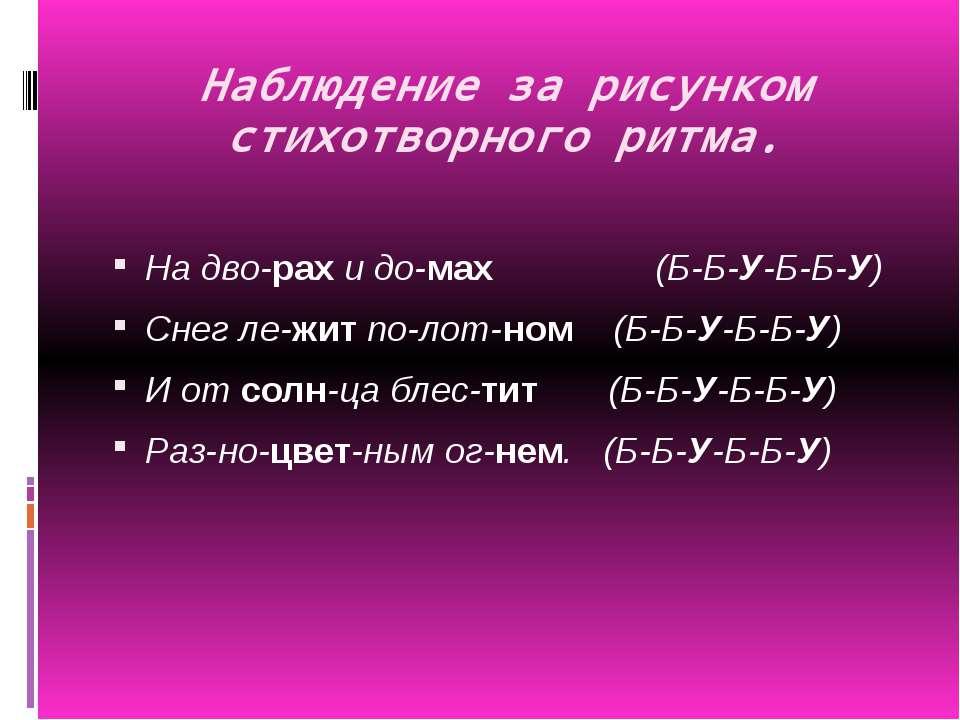 Наблюдение за рисунком стихотворного ритма. На дво-рахи до-мах (Б-Б-У-Б-Б-У)...