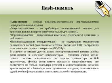 Флэш-память- особый видэнергонезависимой перезаписываемой полупроводниковой...