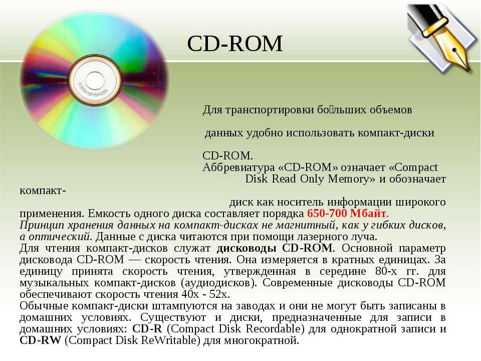 CD-ROM Для транспортировки бо льших объемов данных удобно использовать компак...