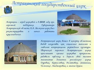 Астраханский государственный цирк Астрахань – город цирковой и в 2010 году пр...