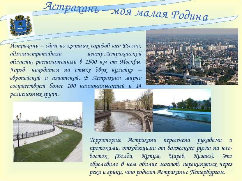 Астрахань – моя малая Родина Астрахань – один из крупных городов юга России, ...