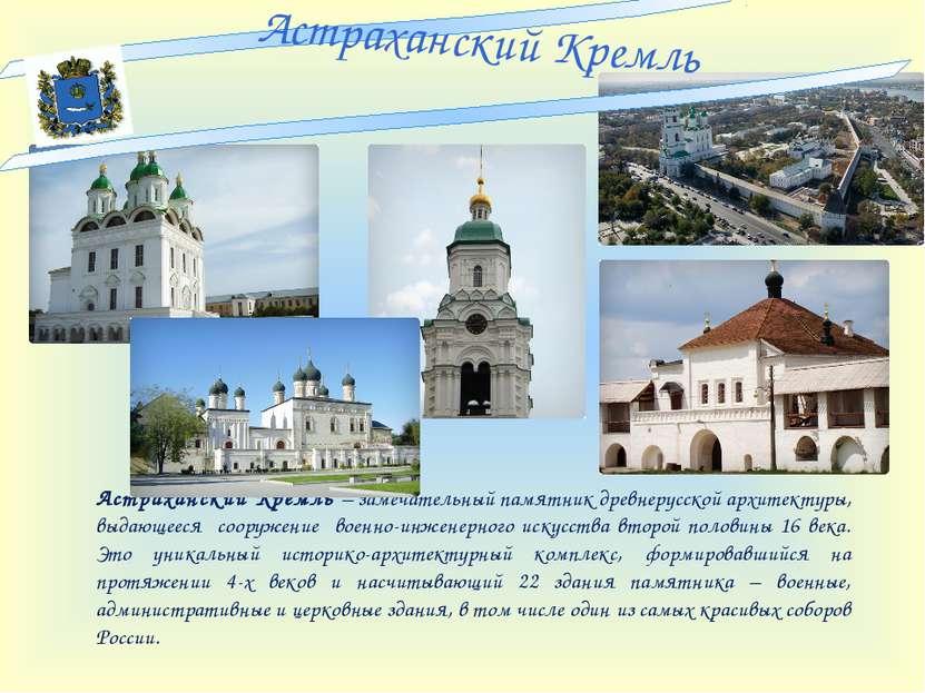 Астраханский Кремль – замечательный памятник древнерусской архитектуры, выдаю...
