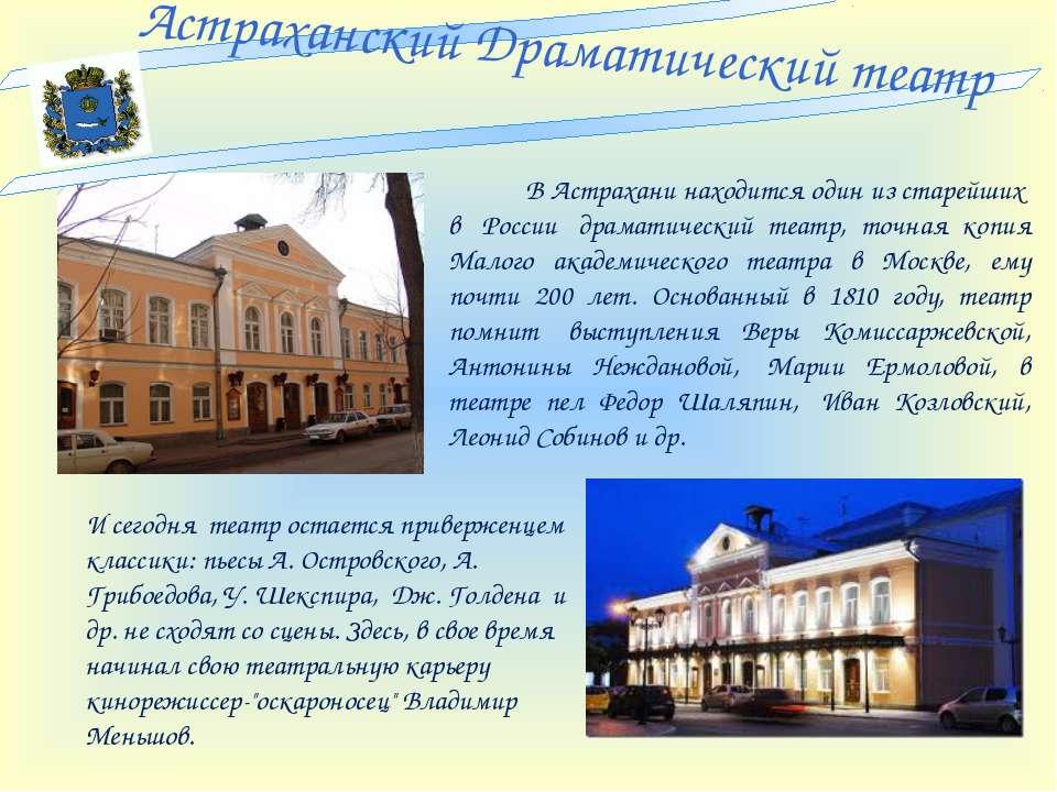 И сегодня театр остается приверженцем классики: пьесы А. Островского, А. Гри...
