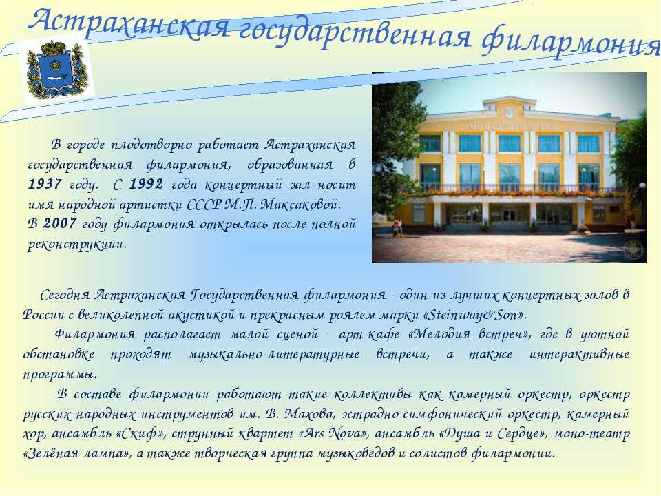 Астраханская государственная филармония В городе плодотворно работает Астраха...