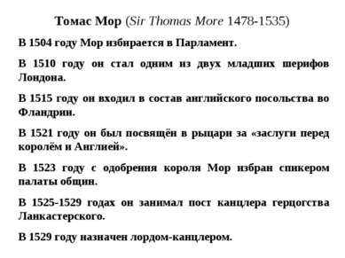 Томас Мор (Sir Thomas More 1478-1535) В 1504 году Мор избирается в Парламент....