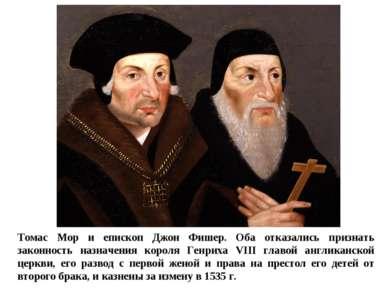 Томас Мор и епископ Джон Фишер. Оба отказались признать законность назначения...