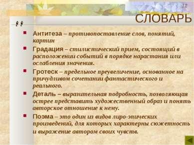 СЛОВАРЬ Антитеза – противопоставление слов, понятий, картин Градация – стилис...